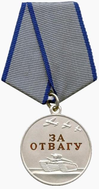 20151026190526!Медаль_«За_отвагу»_(РФ).png