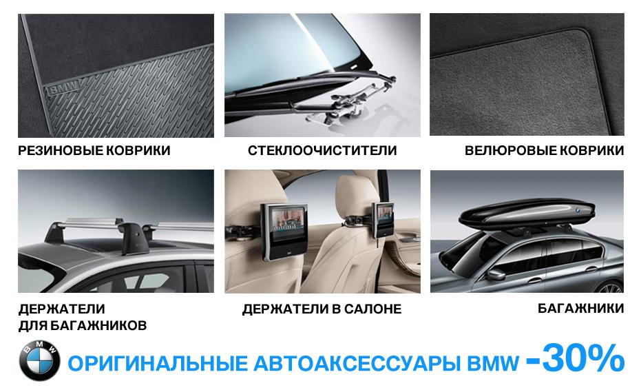 auto_accessories_931x566_05_2017_ru_01.jpg