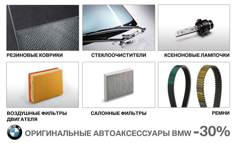auto_accessories_931x566_09_2017_ru.jpg