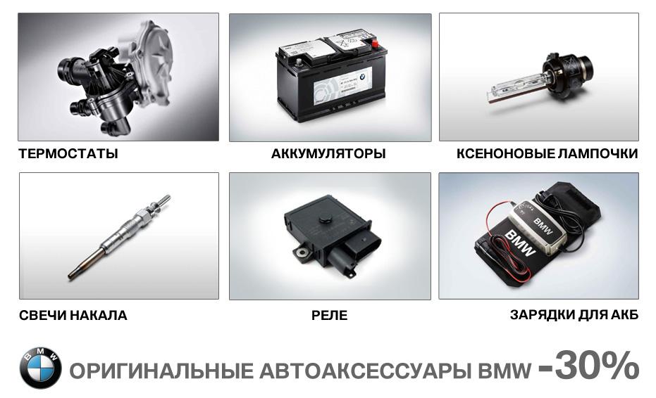 auto_accessories_931x566_12_2017_ru.jpg
