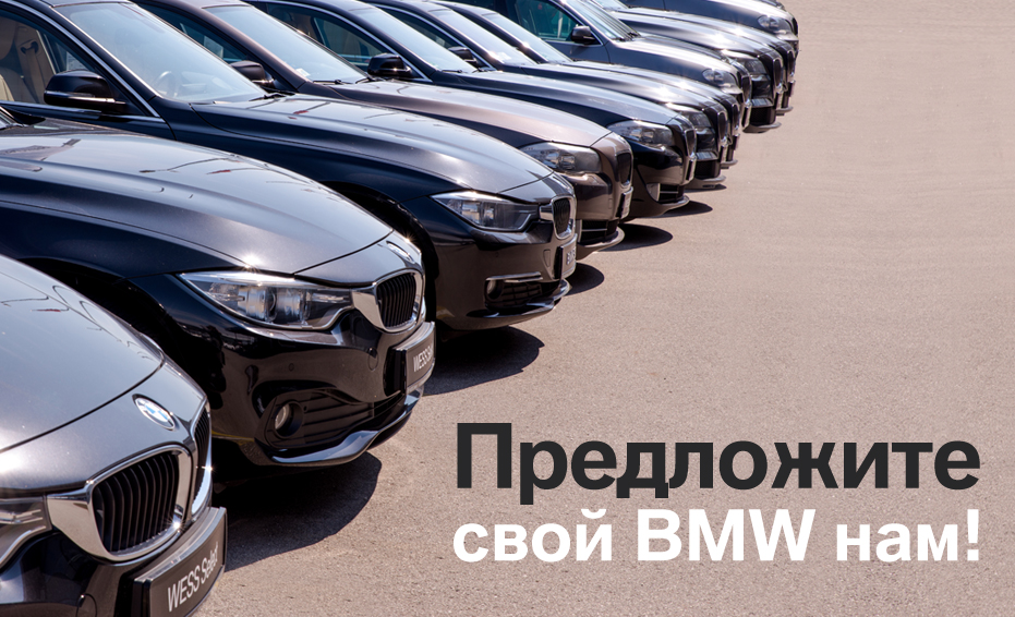 BMW_atpirkums-RU.jpg