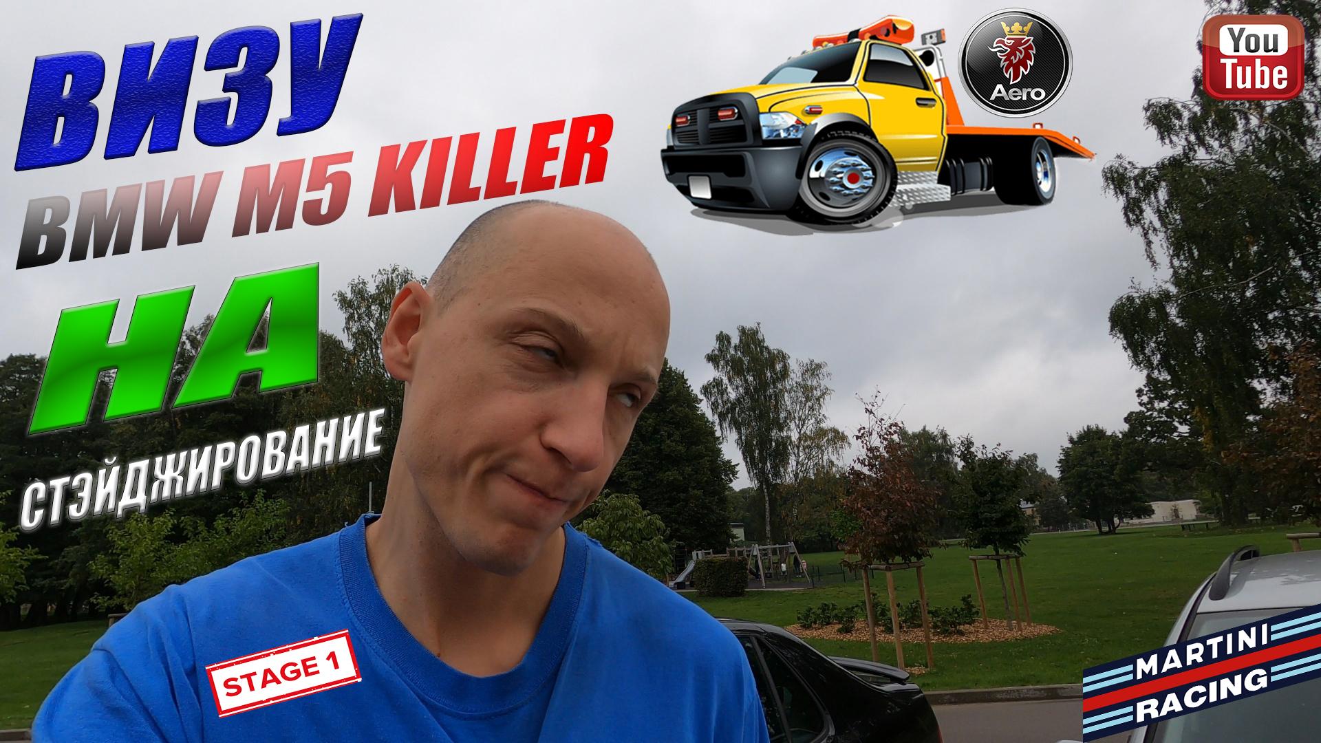 m5 killer v servis 2.jpg