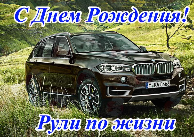 s-dnem-rozhdeniya-6.800x600w.jpg